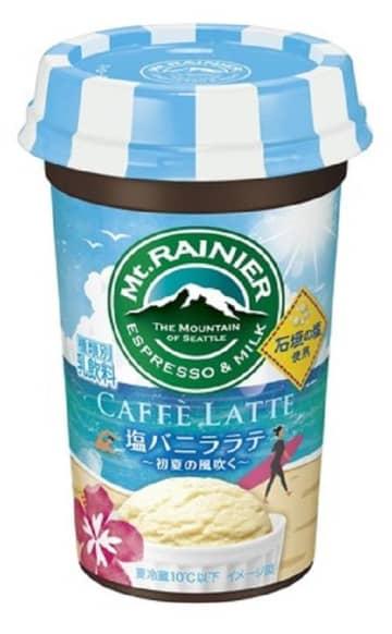 今だけのマウントレーニア「塩バニララテ」!期間限定、飲むしかない。 画像