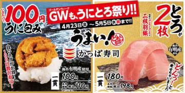 かっぱ寿司、GWもうにとろ祭り! 100円うに包み、中とろ二枚羽織 画像
