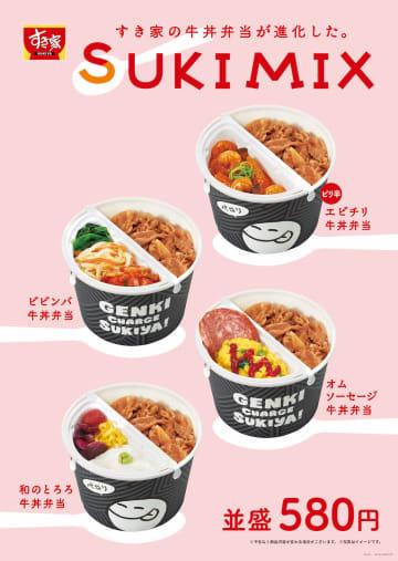 すき家から進化系お弁当! 牛丼とおかずを混ぜて食べる「SUKIMIX」4種が登場 画像