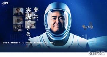 ニュース画像:星出宇宙飛行士搭乗クルードラゴン、4/23打上げへ延期…中継も