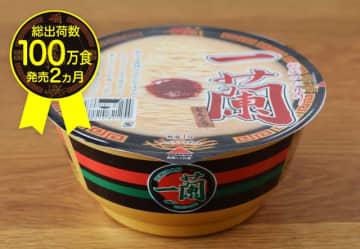 大ヒットで完売相次ぐ一蘭カップ麺が100万食突破!記念の感謝セットを5月10日から限定販売 画像