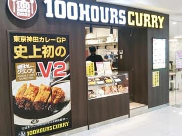 【New Open・菊陽町】熊本初出店! 東京神田カレーGPでV2の名店「100時間カレー」 画像