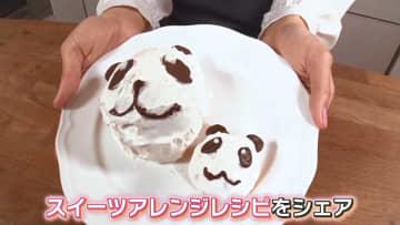 シュークリームがパンダに変身…洋菓子メーカー「モンテール」のアレンジレシピをご紹介 画像