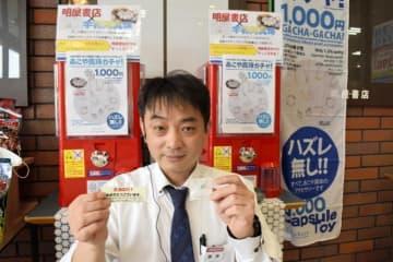 明屋書店MEGA平田店に設置した真珠のガチャガチャ=23日午後、松山市平田町