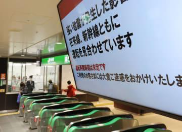 強い地震の影響で新幹線改札口には運行停止を知らせる案内が掲示された=1日午前10時50分ごろ、仙台駅