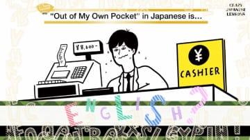 クレイジーな日本語「自腹を切る」英語で言えますか? 画像