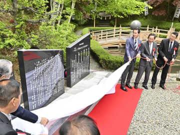 除幕された石碑「令和の道標」。背景は「元号のしあわせの架け橋」=1日午前10時37分、関市下之保、しあわせの気の森