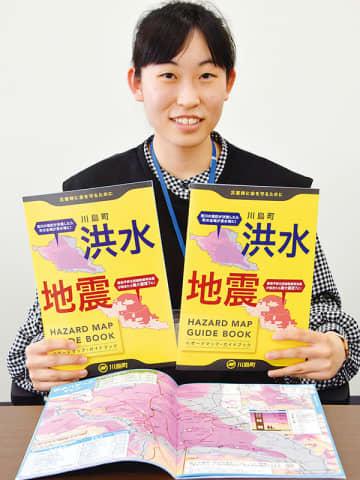 川島町が発行、全戸配布した「川島町洪水・地震ハザードマップ・ガイドブック」=川島町役場