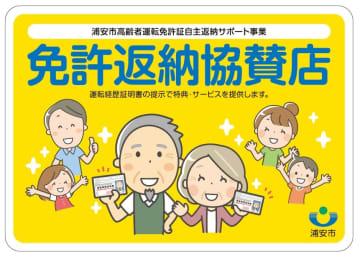 免許返納協賛店に掲示されるステッカー(浦安市提供)