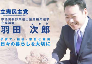 「羽田次郎 公式ホームページ」より