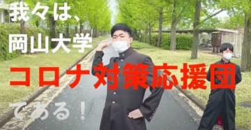 コロナ感染対策の徹底を呼び掛ける動画の一場面