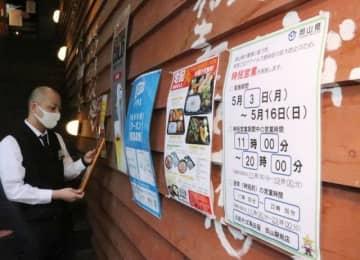 3日からの時短営業を知らせる飲食店の張り紙=2日午後5時、岡山市北区幸町