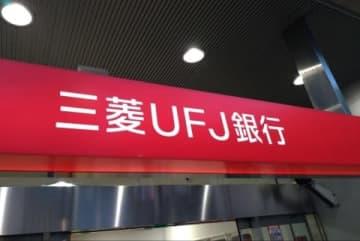 三菱UFJ銀行(弁護士ドットコム撮影)