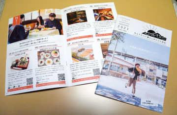 商店街の店舗情報などを掲載した冊子「ヤツカノキザシ」