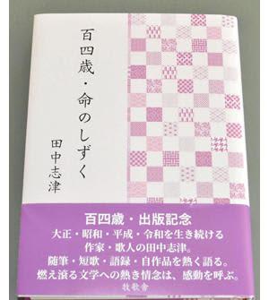 志津さんの著書「百四歳・命のしずく」