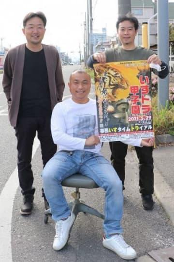 いすトラ甲子園の会場付近で参加を呼び掛けるミズシマ盛りあげ隊のメンバー
