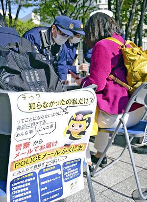 登録を呼び掛けた福島署の街頭キャンペーン=4月30日、福島市