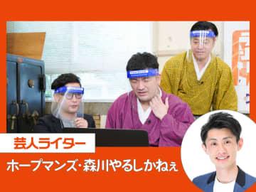 GWはおうちで、すゑひろがりず&藤本淳史とプログラミングで電子遊戯つくろう!
