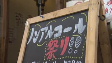 """「ノンアルビール」出荷量を増加へ """"ノンアル""""メニュー充実 焼肉店も"""