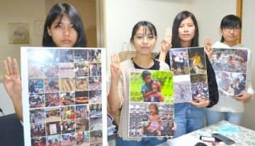 弾圧の実態を伝える写真パネルと3本指のサインを掲げる(左から)ケイさん、ノーさん、マーさん、スーさん