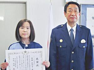 山浦署長から感謝状を受けた高橋さん(左)