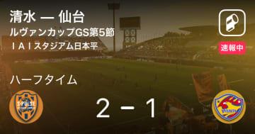 【速報中】清水vs仙台は、清水が1点リードで前半を折り返す