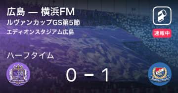 【速報中】広島vs横浜FMは、横浜FMが1点リードで前半を折り返す