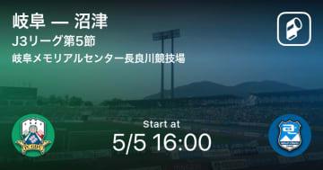 【J3第5節】まもなく開始!岐阜vs沼津