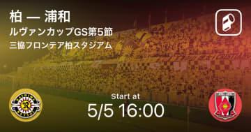 【ルヴァンカップGS第5節】まもなく開始!柏vs浦和