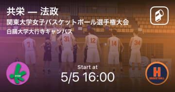 【関東大学女子バスケットボール選手権大会3回戦】まもなく開始!共栄vs法政