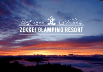 絶景が楽しめる!天空のグランピング&キャンプ場が長野県・峰の原にオープン 画像
