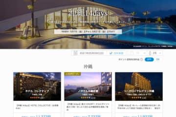 一休、「沖縄14days」セール開催中 人気リゾートホテルも対象 画像