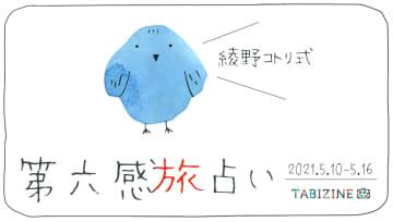 綾野コトリ式◆第六感旅占い【5月10日~16日】 画像