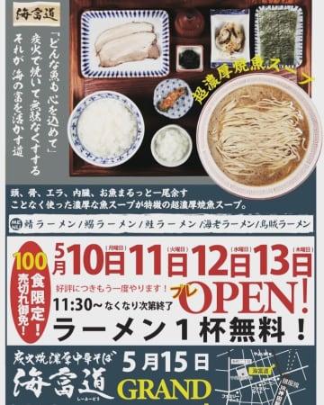 【13日まで】1日100杯無料、神田「炭火焼濃厚中華そば 海富道」の超濃厚スープを堪能せよ 画像