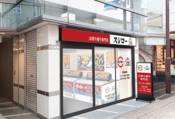 持ち帰り専門店「スシロー To Go」が神奈川初出店! 元住吉ブレーメン商店街にオープン