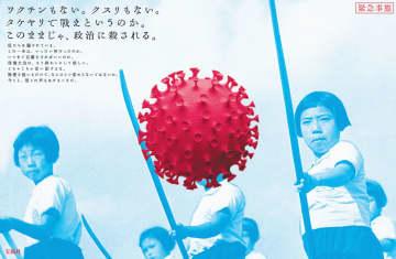 「政治に殺される」見開きで批判 宝島社、コロナ政策巡り新聞広告 画像
