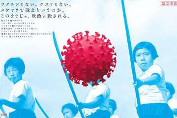 「このままじゃ政治に殺される」宝島社の新聞広告が話題 込めた想いを聞いた 画像