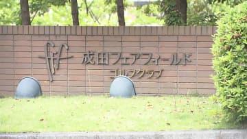 千葉・成田市 ゴルフ場の池に男性転落 40分後に救出も死亡