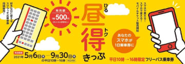 岐阜バス、平日日中乗り放題の「昼得きっぷ」を500円で発売 9月までの期間限定 画像