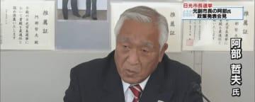 元副市長の阿部氏が公約発表 日光市長選 画像