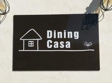 ライスもパスタも大盛無料の西千葉の洋食屋さん@ダイニング カーサ【京成みどり台】