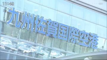 ニュース画像:佐賀空港の利用者数 前年度より84・5%減 開港以来過去最少【佐賀県】