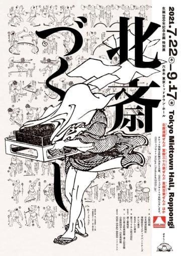 特別展「北斎づくし」のメインビジュアルが公開に 祖父江慎がデザインを担当 画像