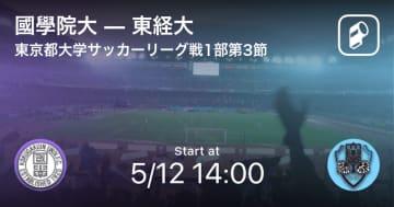 【東京都大学サッカーリーグ戦1部第3節】まもなく開始!國學院大vs東経大 画像