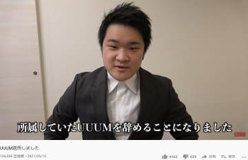 登録者159万人YouTuber、「UUUM」退所を報告 「自分のような底辺までサポートがまわらない... 画像