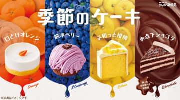 コメダ珈琲店、初夏の新作ケーキを発売! 「口どけオレンジ」「熊本ベリー」など 画像
