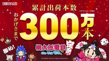ニュース画像:「定番ボードゲーム最新作『桃太郎電鉄 ~昭和 平成 令和も定番!~』ついに累積出荷本数300万本を突破」