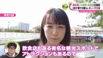 家電に四苦八苦!娘は学校で涙もテストで100点GET!福田萌がシンガポール移住を語る