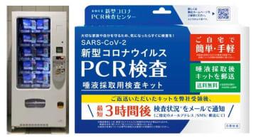 PCR検査は自販機でキット買える 飲料や菓子販売を超えた「珍マシーン」あれこれ