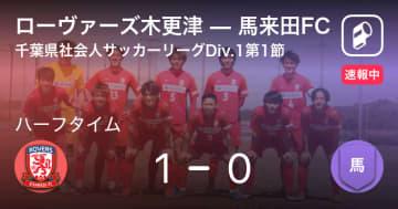 【速報中】ローヴァーズ木更津vs馬来田FCは、ローヴァーズ木更津が1点リードで前半を折り返す